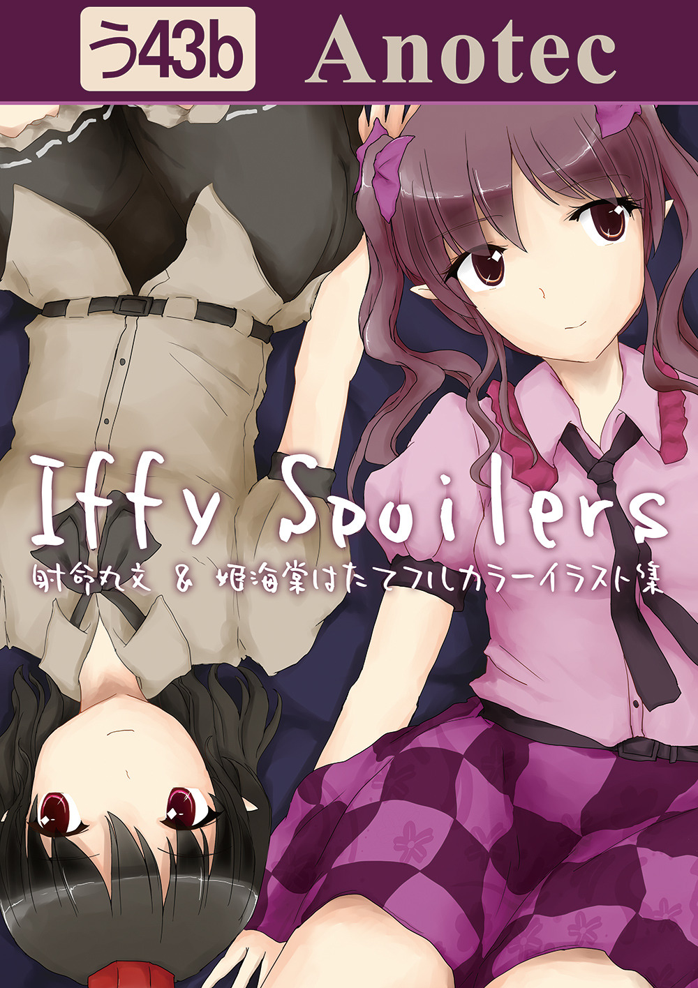 Iffy Spoilers表紙